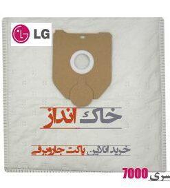 پاکت جاروبرقی ال جی 7000