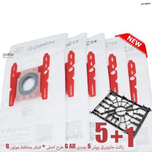 پاکت-جاروبرقی-بوش-5-عددی-G-All-طرح-اصلی-فیلتر-محافظ-موتور-G-1.jpg