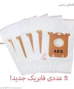 پاکت جاروبرقی آاگ AEG