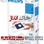 کیسه جاروبرقی فیلیپس Vacuum Cleaner Dust Bag FC9199/02