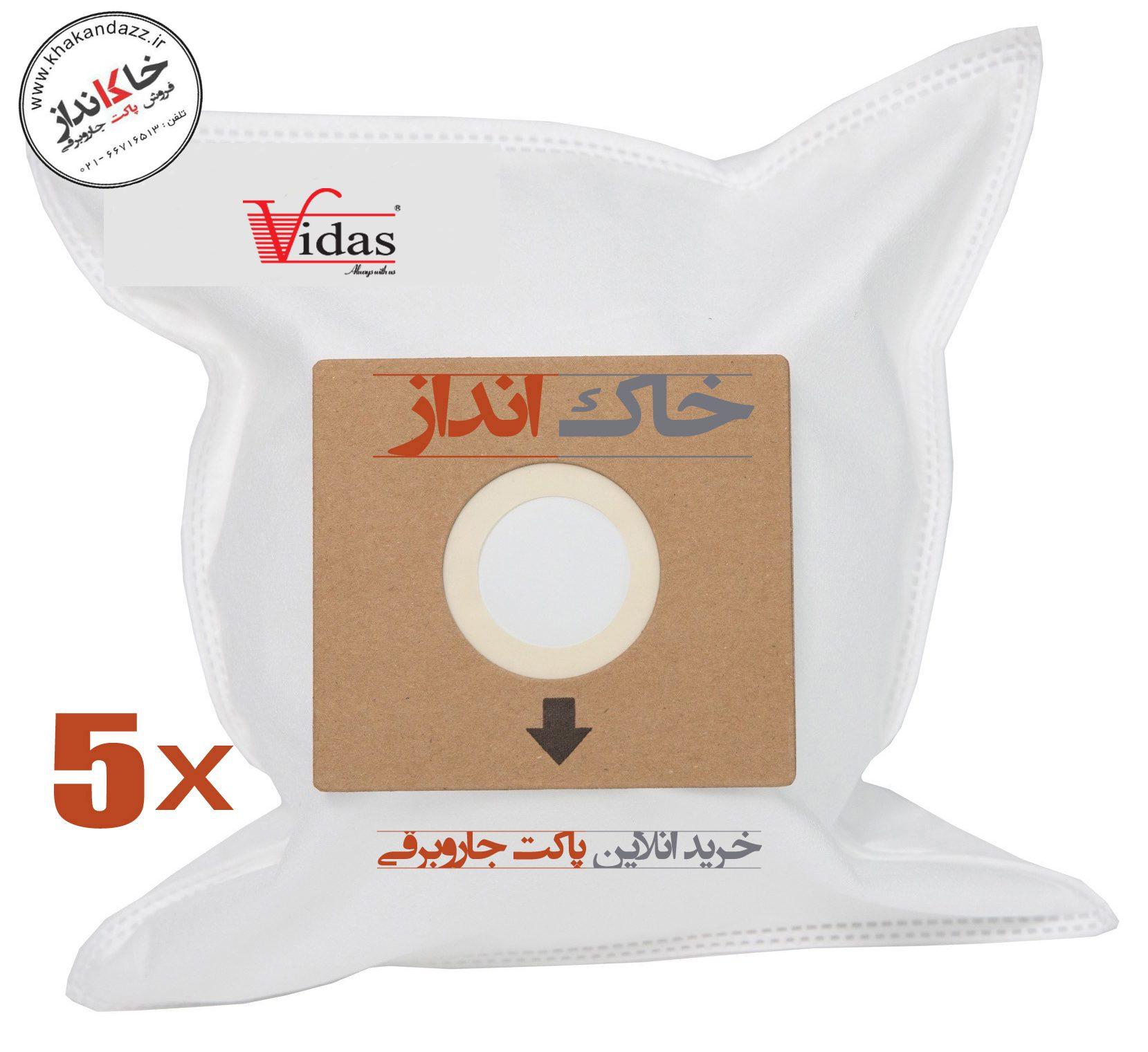 پاکت جاروبرقی ویداس Vacuum Cleaner Dust Bag vidas ارسال رایگان