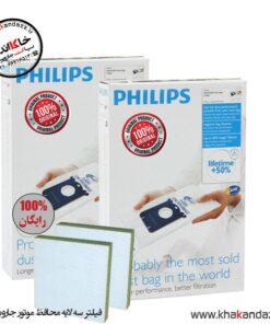 پاکت جاروبرقی فیلیپس اصل به همراه فیلتر هوای موتور جاروبرقی فیلیپس