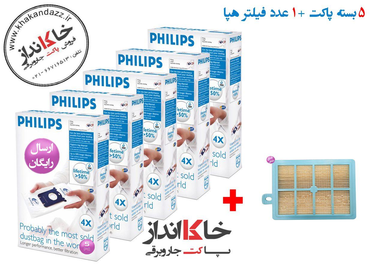 5 بسته پاکت جاروبرقی و فیلتر فیلیپس