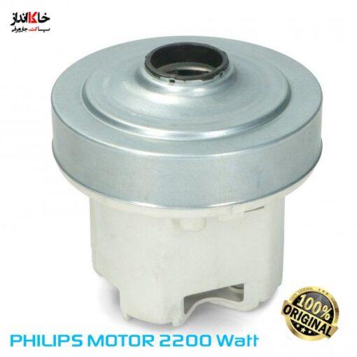 موتور جاروبرقی فیلیپس 2200 وات