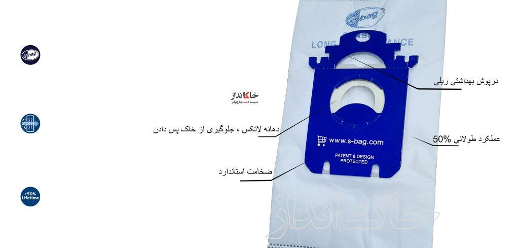 کیسه جاروبرقی فیلیپس اصل s-bag